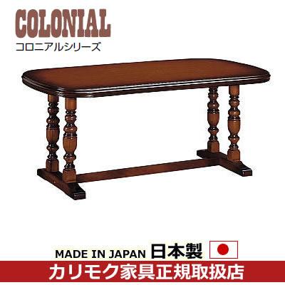 カリモク ダイニングテーブル/コロニアル 食堂テーブル 幅1650mm【DC5760JK】