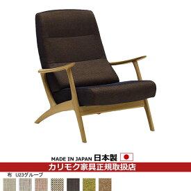カリモク パーソナルチェア/WU60モデル 平織布張肘掛椅子 【COM オークD・G・S/U23グループ】【WU6000-U23】