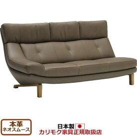 カリモク ソファ/ ZU46モデル 本革張 右肘長椅子 【COM オークD・G・S/ネオスムース】【ZU4638-NS】