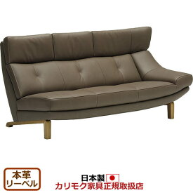 カリモク ソファ/ ZU46モデル 本革張 左肘長椅子【ZU4639ZE】【COM オークD・G・S/リーベル】【ZU4639-LB】