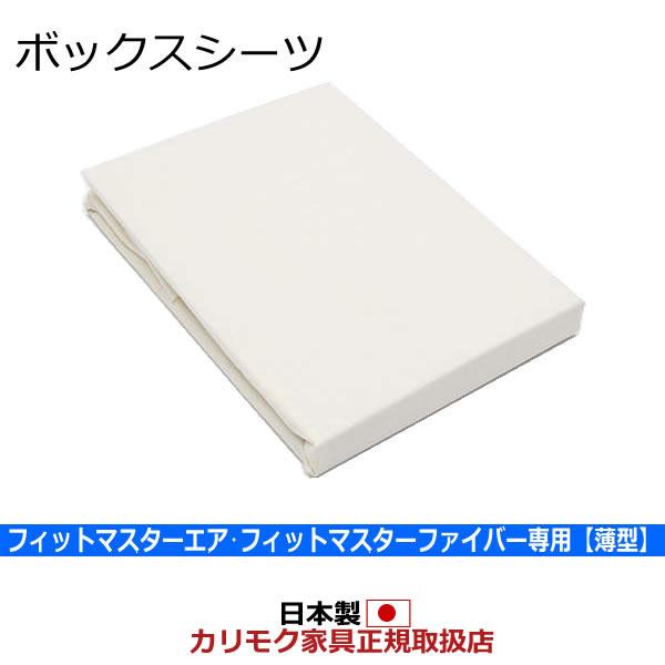 カリモク ボックスシーツ 薄型マットレス用 シングル S【KN26SG】