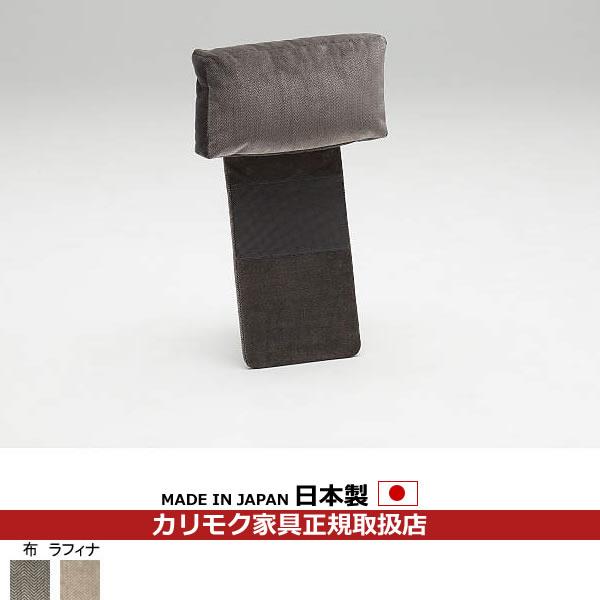 カリモク ソファ用ヘッドレスト /UU80モデル ヘッドレスト 平織布張【COM ラフィナ】【KU8010-RA】