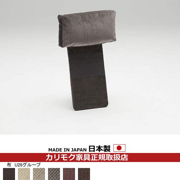 カリモク ソファ用ヘッドレスト /UU80モデル ヘッドレスト 平織布張【COM U26グループ】【KU8010-U26】