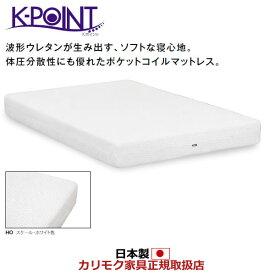 カリモク マットレス セミダブル K-POINT・Kポイント 厚型 ポケットコイルマットレス【NM30M4HO】