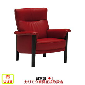カリモク ソファ/ UW37モデル 平織布張 肘掛椅子 【COM オークD・G・S/U38グループ】【UW3700-U38】