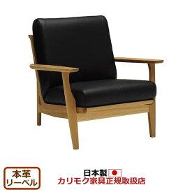 カリモク ソファ・1人掛け/ WU61モデル 本革張 肘掛椅子 【COM オークD・G・S/リーベル】【WU6120-LB】