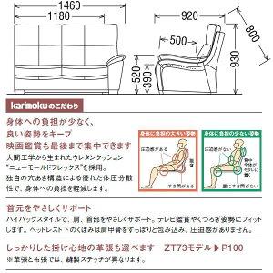 カリモクソファ/UT73モデル平織布張左肘2人掛椅子ロング(幅1460)【COMオークD・G・S/U38グループ】【UT7329-U38】