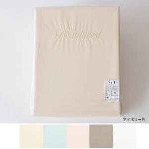 シモンズ ボックスシーツ クイーンサイズ ベッドアクセサリー ベーシックシリーズ【LB0803-Q】
