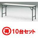 【10台セット】折り畳みテーブル TWSシリーズ 棚無 ソフトエッジ 幅1800×奥行600×高さ700mm【TWS-1860TN-10SET】