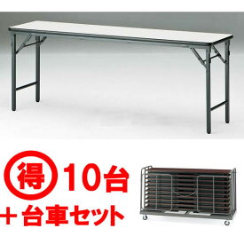 【10台+台車セット】折り畳みテーブル TWSシリーズ 棚無 ソフトエッジ 幅1800×奥行600×高さ700mm【TWS-1860TN-FDT】