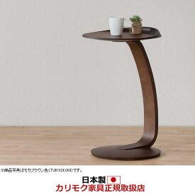 カリモク サイドテーブル・ソファサイドテーブル/ 幅415mm 【COM オークD・G・S】【TU0102】