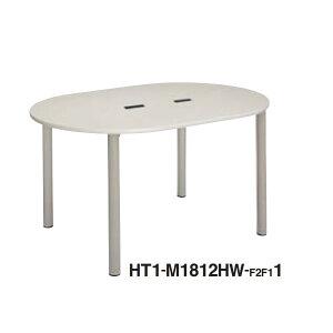 コクヨ スタッフステーション ナーステーブル 4本脚タイプ(配線キャップ付き) 幅2400×奥行1200×高さ900mm【HT1-M2412HW-F2F11】