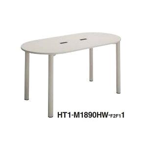 コクヨ スタッフステーション ナーステーブル 4本脚タイプ(配線キャップ付き) 幅1800×奥行900×高さ900mm【HT1-M1890HW-F2F11】