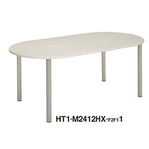 コクヨ スタッフステーション ナーステーブル 4本脚タイプ(配線キャップなし) 幅2400×奥行1200×高さ900mm【HT1-M2412HX-F2F11】