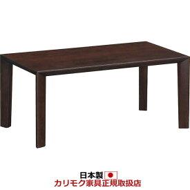 カリモク リビングテーブル/ 幅900mm (TU3270ME・TU3270MK・TU3270MH・TU3270MS)【TU3270】