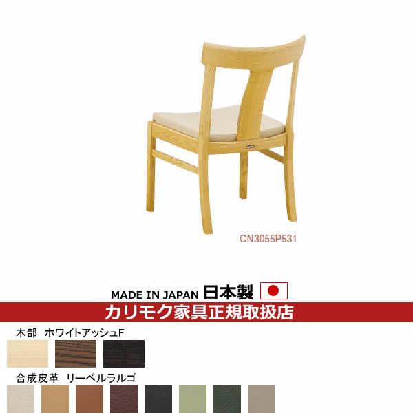 カリモク ダイニングチェア/ CN305モデル 合成皮革張 食堂椅子 【COM ホワイトアッシュF/リーベルラルゴ】【CN3055-LL】
