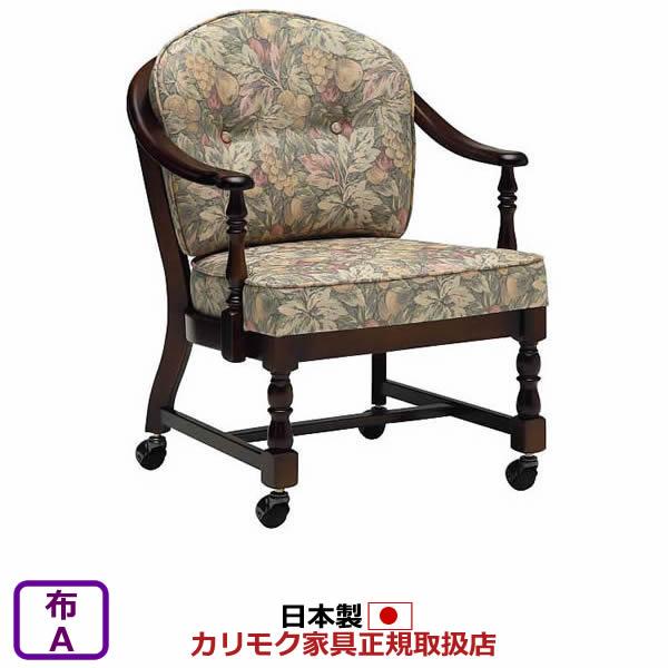 カリモク ダイニングチェア/コロニアル WC033モデル 平織布張 肘掛椅子(回転キャスター付) 【COM Aグループ】【WC0330-A】