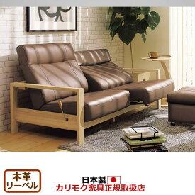 カリモク ソファ/WT51モデル 本革張 2人掛椅子 【COM オークD・G・S/リーベル】【WT5102-LB】