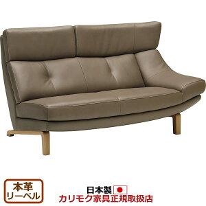 カリモクソファ/ZU46モデル本革張左肘2人掛椅子ロング【ZU4629ZE】