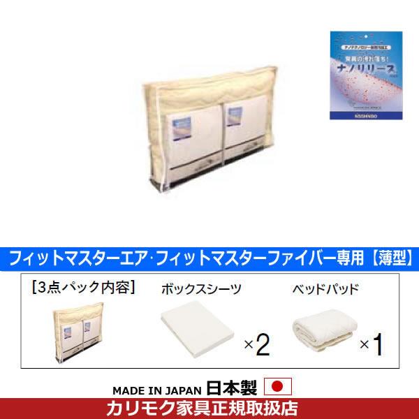 カリモク ナノリリース 寝装品3点パック(ボックスシーツ2枚+ベッドパッド1枚) シングル 薄型マットレス用 S【KN12※1A00T】