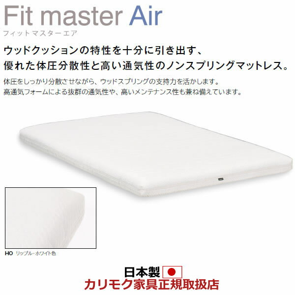 カリモク マットレス セミダブル Fit master Air・フィットマスターエア 幅1250mm 薄型【NM45M4HO】
