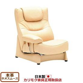 カリモク ソファ・1人掛け/ ZU42モデル 本革張(外側:合成皮革) 右肘椅子【COM ネオスムース】【ZU4208-NS】