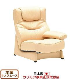 カリモク ソファ・1人掛け/ ZU42モデル 本革張(外側:合成皮革) 左肘椅子 【COM ネオスムース】【ZU4209-NS】