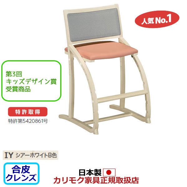 カリモク デスクチェア・学習チェア・学習椅子/ XT2401 cresce/クレシェ シアーホワイト色 幅470mm【XT2401-Y】