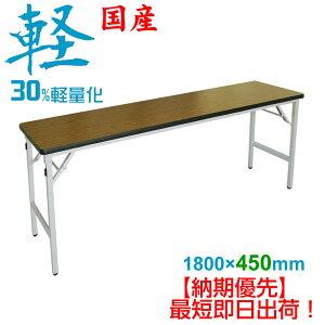軽量折りたたみテーブル1800×450mm【KAL-1845】