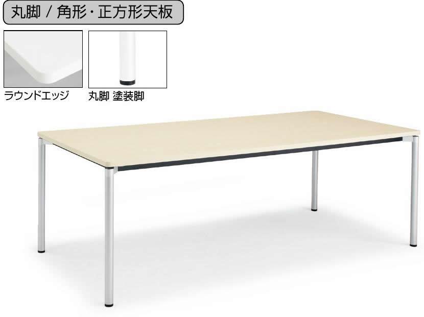 コクヨ ジュート(JUTO) ミーティング用テーブル(4本脚 丸脚・角形天板) ラウンドエッジ 幅1200×奥行900×高さ720mm【MT-JTMR129】