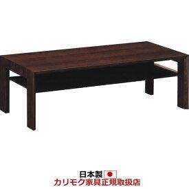 カリモク リビングテーブル/ 幅900mm 【TU3253MK】【COM オークD・G】【TU3253】
