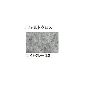 workmoveワークムーブ天板昇降デスク専用デスクフロントパネル(右サイド用)フェルトクロス(679-764)【WO-048SP-R-F】