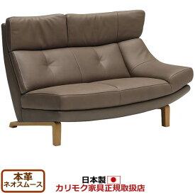 カリモク ソファ/ ZU46モデル 本革張 左肘2人掛椅子 【COM オークD・G・S/ネオスムース】【ZU4619-NS】