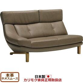 カリモク ソファ/ ZU46モデル 本革張 右肘2人掛椅子ロング 【COM オークD・G・S/ネオスムース】【ZU4628-NS】
