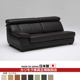 カリモク ソファ/ZU53モデル 本革張 右肘長椅子 【ZU5338DB】【COM リーベル】【ZU5338】