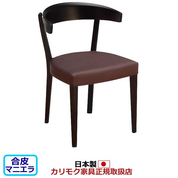 カリモク ダイニングチェア/ CA37モデル 合成皮革張 食堂椅子 【CA3700LW】【COM グループH/マニエラ】【CA3700-MA】