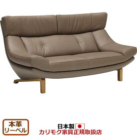 カリモク ソファ2人掛けロング/ ZU46モデル 本革張 2人掛椅子ロング【ZU4612ZE】【COM オークD・G・S/リーベル】【ZU4612-LB】