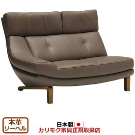 カリモク ソファ/ ZU46モデル 本革張 右肘2人掛椅子 【ZU4618ZE】【COM オークD・G・S/リーベル】【ZU4618-LB】