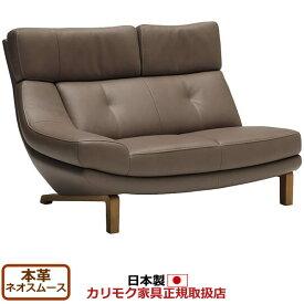 カリモク ソファ/ ZU46モデル 本革張 右肘2人掛椅子 【COM オークD・G・S/ネオスムース】【ZU4618-NS】