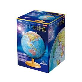 デビカ 学びの地球儀 073013