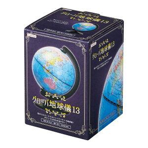 デビカ debika グローバ地球儀13 コンパクト 見やすい 行政図タイプ 球径130mm 13cm トイ 子供用 学習用 知育玩具 プレゼント ギフト 073011