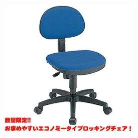【送料無料!】ナカバヤシロッキングチェア ブルー RZC-N04BL