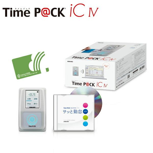 【送料無料】アマノ 勤怠管理ソフト付きタイムレコーダー TimeP@CK-iCIV CL(タイムパック-iC4 CL) Wifi通信モデル TP@C-800IC timepack-iCIV CL