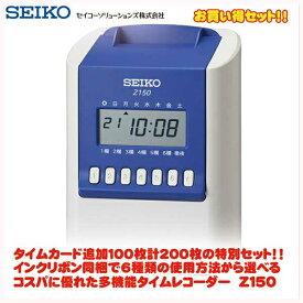セイコー(SEIKO) 時間計算タイムレコーダー Z150 ブルー+Zカード追加1冊セット 【送料無料】