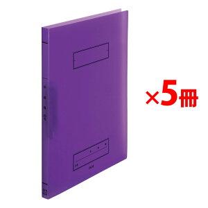プラス 年組氏名 スクール パンチレスファイル A4 Z式 パープル 5冊 79-762 ×5