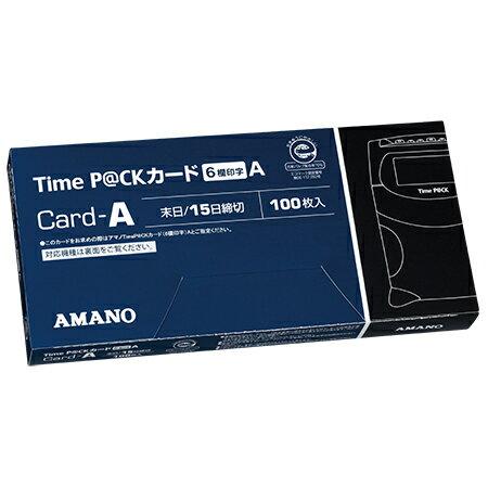 アマノ TimeP@CKカード(6欄印字)A 月末(31日)/15日締め用 100枚入 [旧品名:ProP@CKカードA] 【RCP】