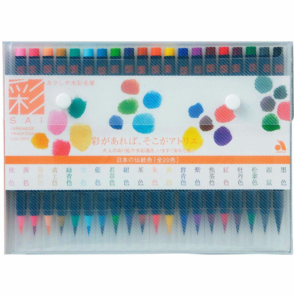 【メール便なら送料120円】あかしや 水彩毛筆「彩」20色セット CA200/20V