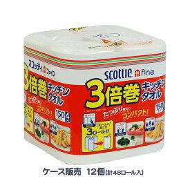 【送料込ケース販売】クレシア スコッティファイン 3倍巻 キッチンタオル 150カット 4ロール 12個入(48ロール)