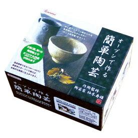 オーブンで作る簡単陶芸 090619 デビカ 【RCP】