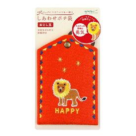 【メール便なら送料180円!】デザインフィルポチ袋347 おとし玉 しあわせ ライオン柄
